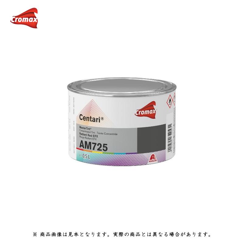 アクサルタ クロマックス センタリ AM原色 AM725 ラジアンレッドEFX 200g [取寄]