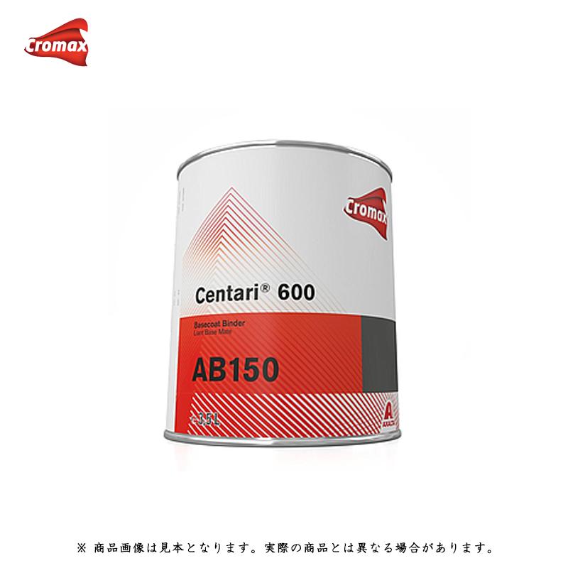 アクサルタ クロマックス センタリ AB150 センタリ600 バインダー 3.5L [取寄]