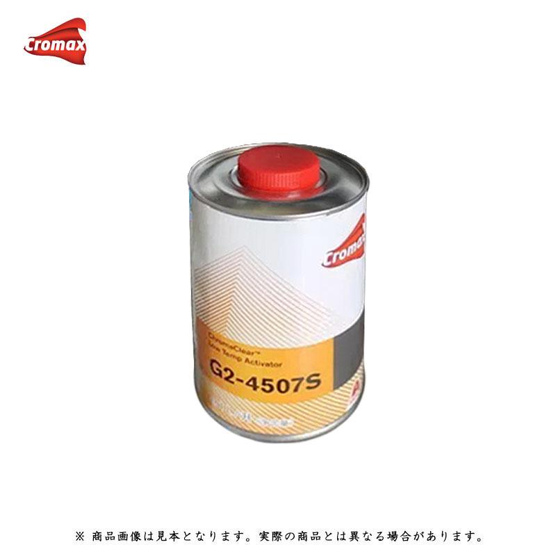 アクサルタ クロマックス G2-4509S 硬化剤(遅乾) 0.95L[取寄]