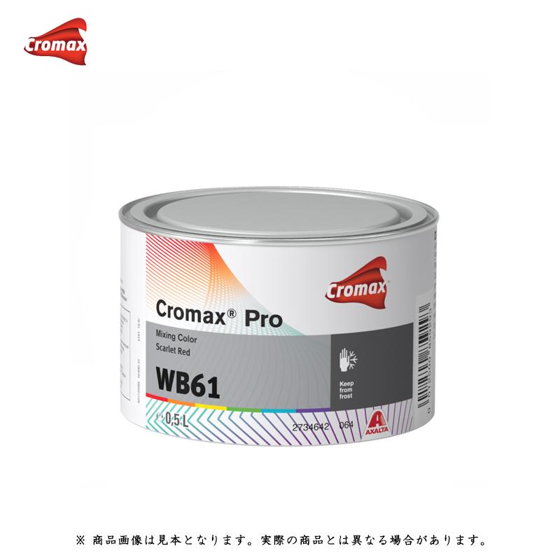AXALTA 旧デュポン cromax pro 自動車 鈑金 塗装 上塗り 塗料 水性 アクサルタ クロマックスプロ WB61 スカーレット レッド 0.5L[取寄]