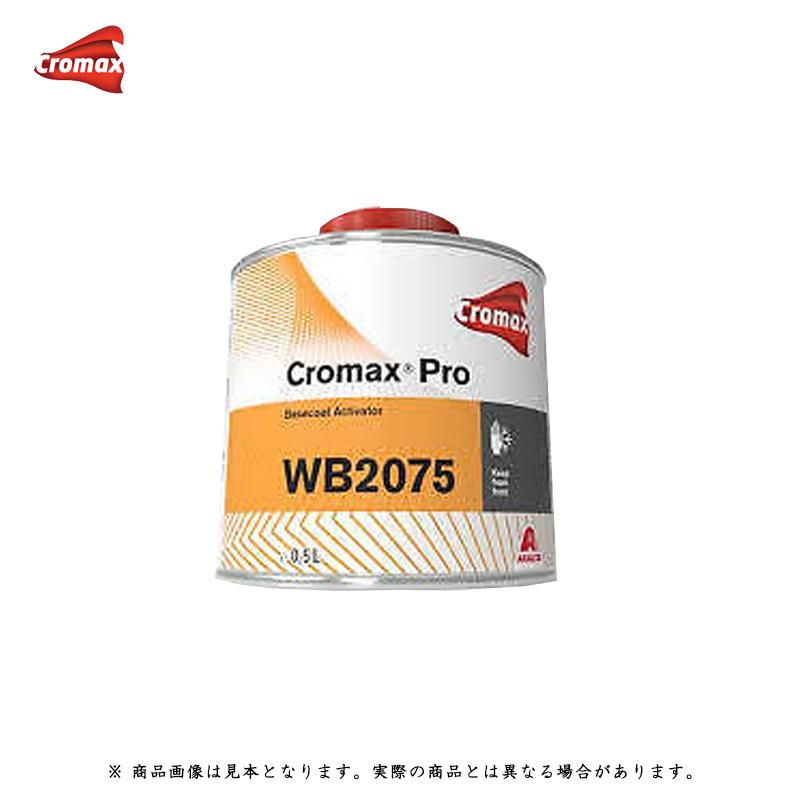 アクサルタ クロマックスプロ WB2075 アクティベーター 0.5L[取寄]