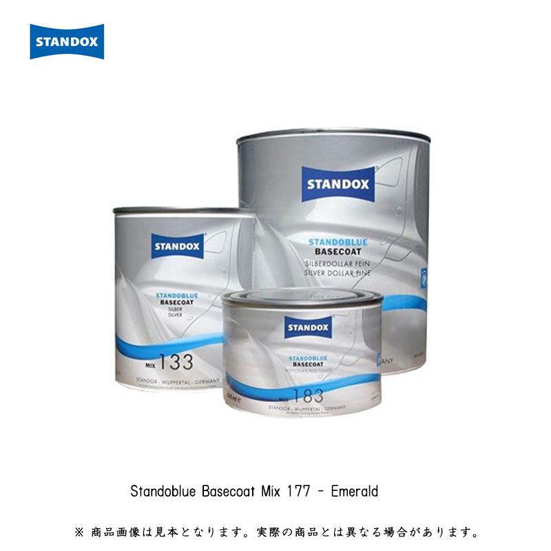 アクサルタ スタンドブルー 水性ベースコート [02050177] MIX177 エメラルド 0.5L[取寄]