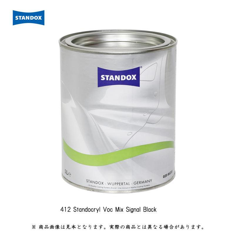 アクサルタ スタンドクリル VOCトップコート[02068412] MIX412 シグナルブラック 1L [取寄]