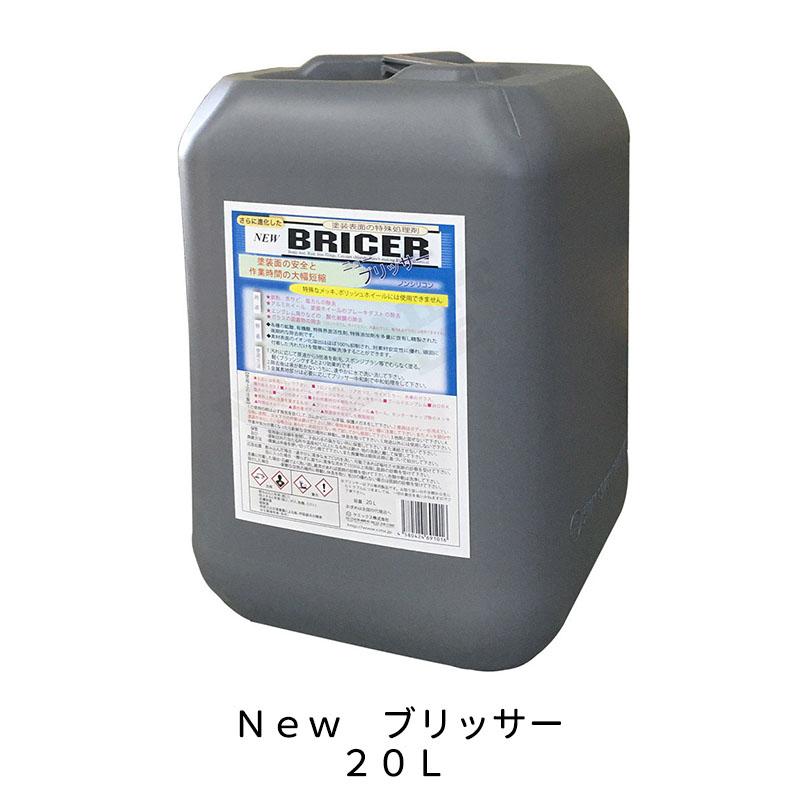 [個別送料] ケミックス 特殊洗浄剤 BR20 Newブリッサー 20L [取寄]