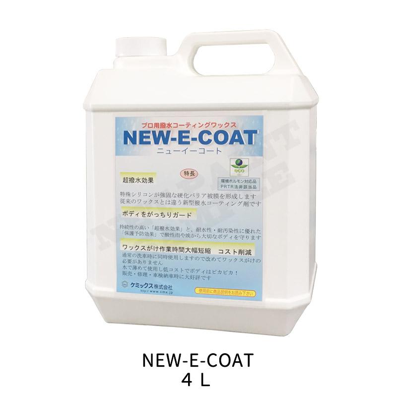 ケミックス 撥水コーティングワックス NE4 NEW-E-COAT 4L [取寄]
