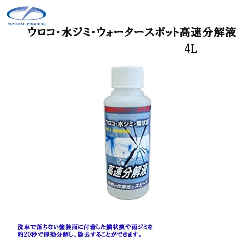 [メーカー直送 代引不可] クリスタルプロセス F05400 ウロコ・水ジミ・ウォータースポット 高速分解液 4L