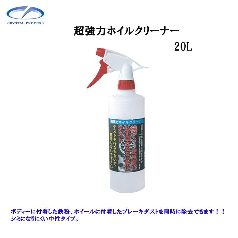 [メーカー直送 代引不可] クリスタルプロセス F09720 超強力ホイルクリーナー 20L