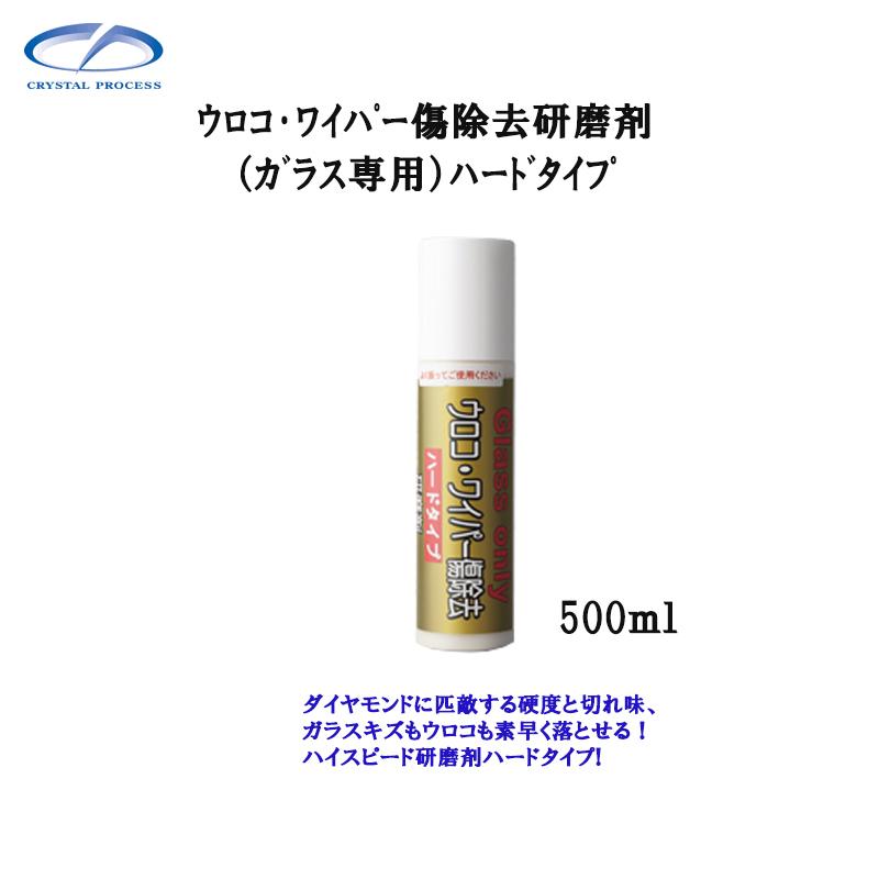 クリスタルプロセス H02050 ウロコ・ワイパー傷除去研磨剤(ガラス専用)ハードタイプ 500ml [取寄]