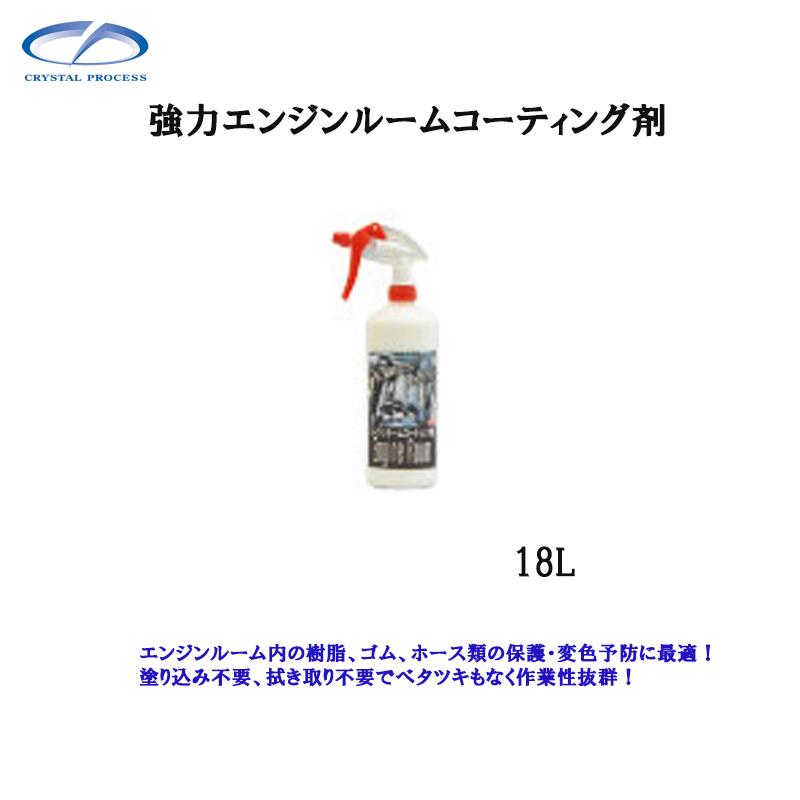 [メーカー直送 代引不可] クリスタルプロセス J04718 エンジンルームコーティング剤 18L
