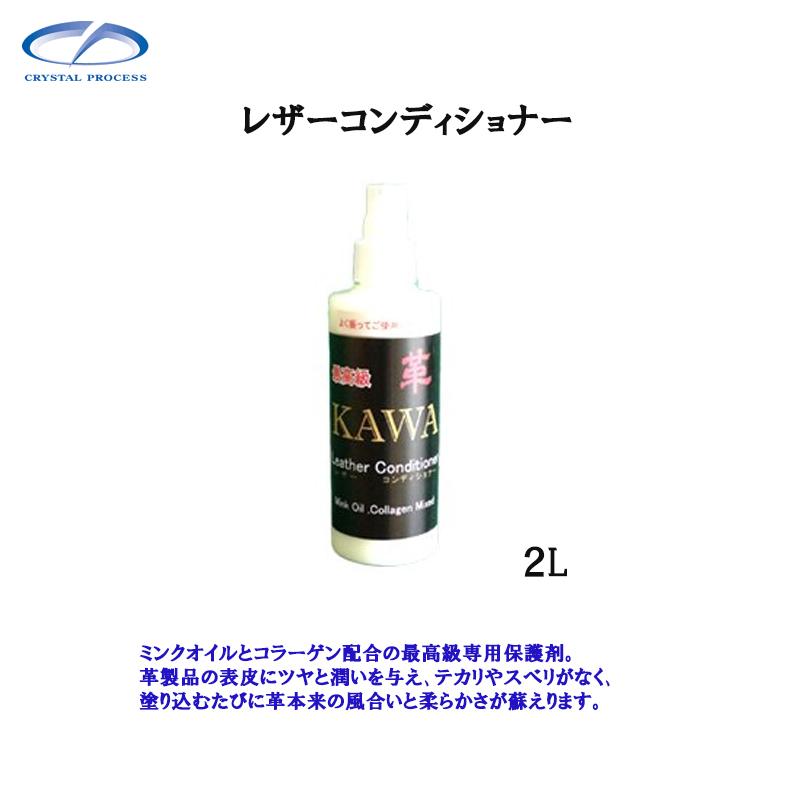 [メーカー直送 代引不可] クリスタルプロセス L02200 レザーコンディショナー 2L