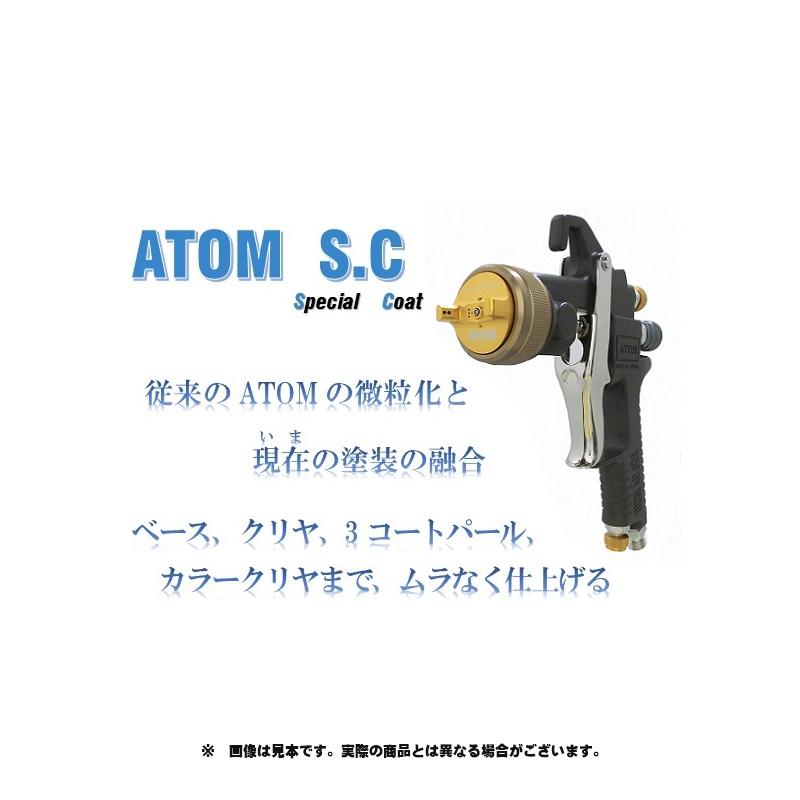 [受注生産納期10日]恵宏製作所 スペシャルコートスプレーガン ATOM S.C G-14