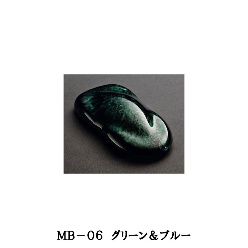 ハウスオブカラー マーブライザー MB-06 グリーン&ブルー[取寄]