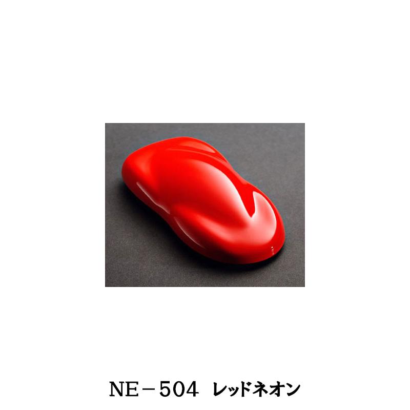 ハウスオブカラー シムリンネオン NE-504 レッド[取寄]