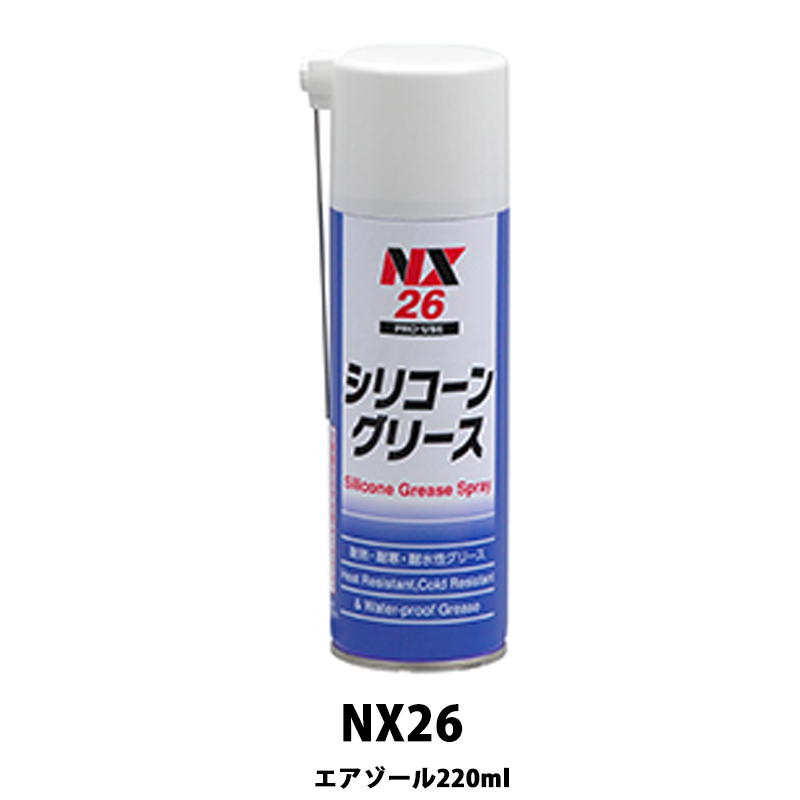 [個別送料] イチネンケミカルズ NX26 シリコングリーススプレー 220ml 1ケース(24個入)[取寄]