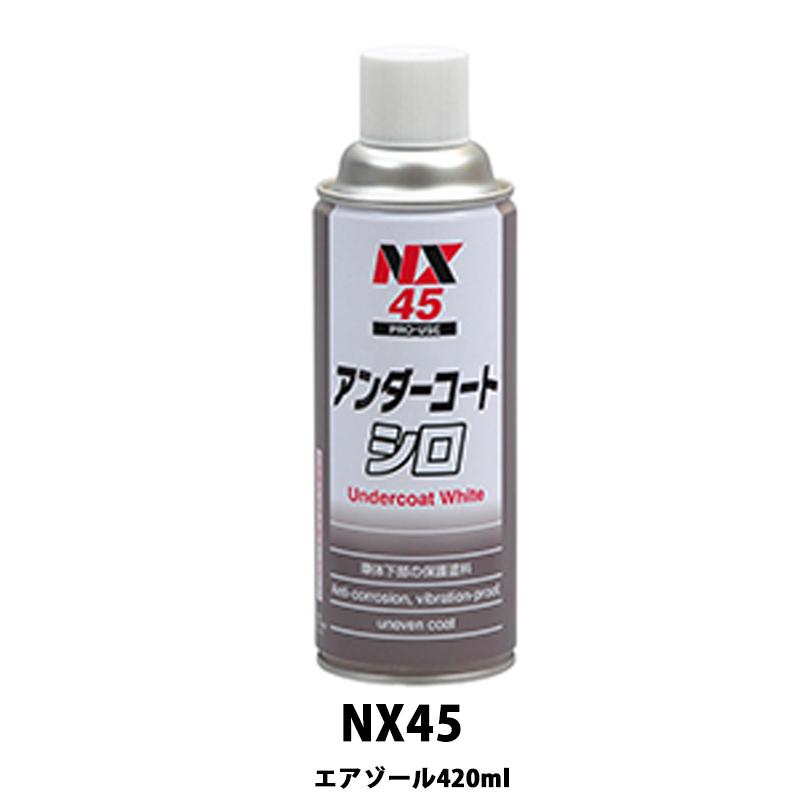 [個別送料] イチネンケミカルズ NX45 アンダーコートシロ 420ml 1ケース(24個入)[取寄]