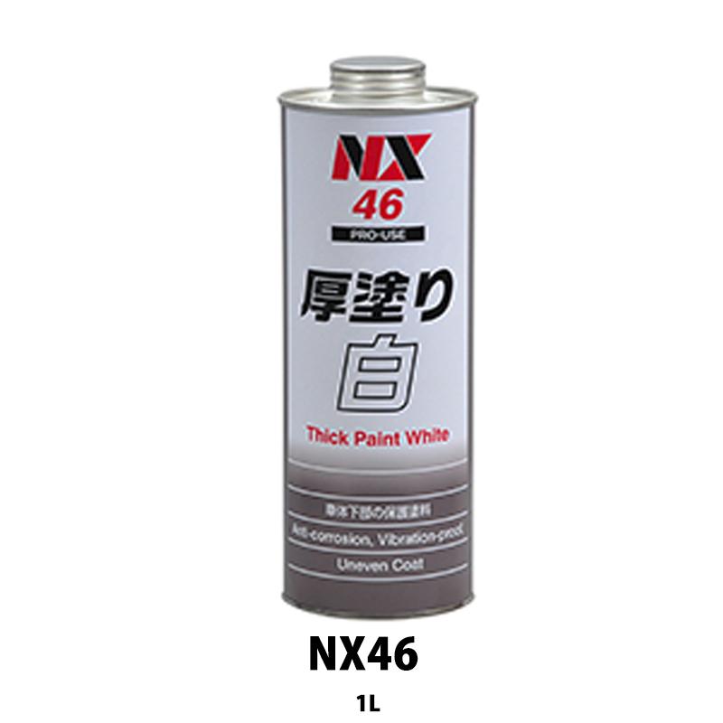 [個別送料] イチネンケミカルズ NX46 厚塗り白 1L 1ケース(20個入)[取寄]