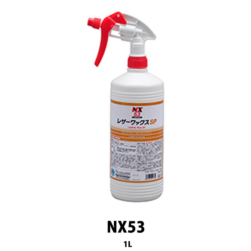 [個別送料] イチネンケミカルズ NX53 レザーワックスSP 1L 1ケース(12個入)[取寄]