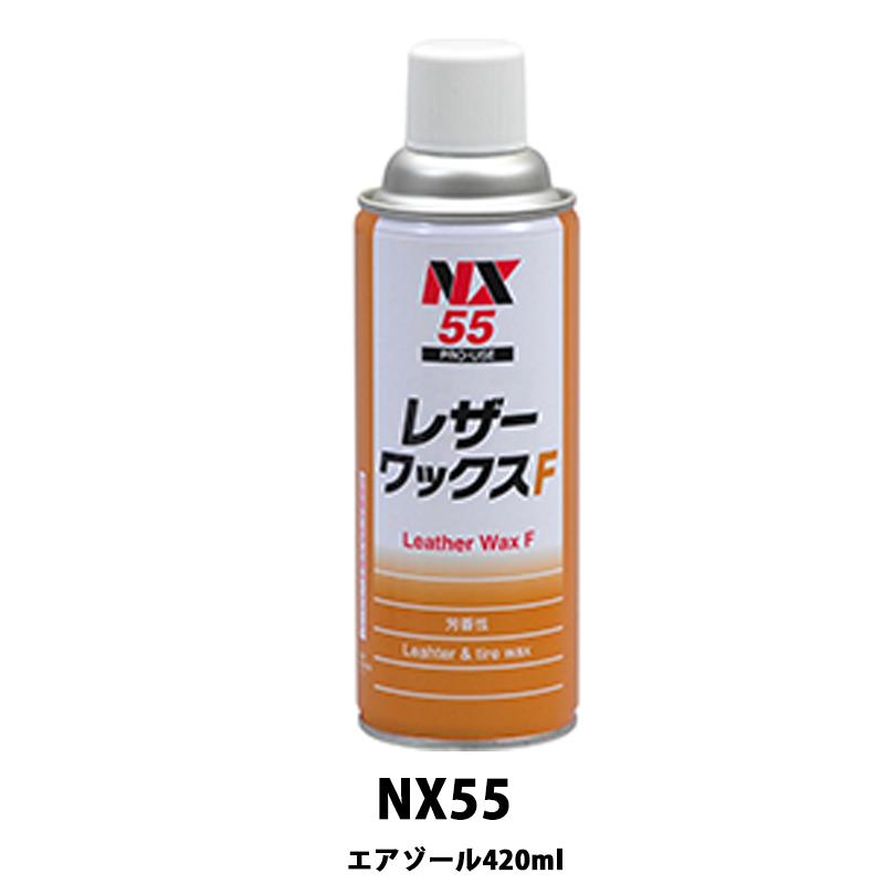 [個別送料] イチネンケミカルズ NX55 レザーワックスF 420ml 1ケース(24個入)[取寄]