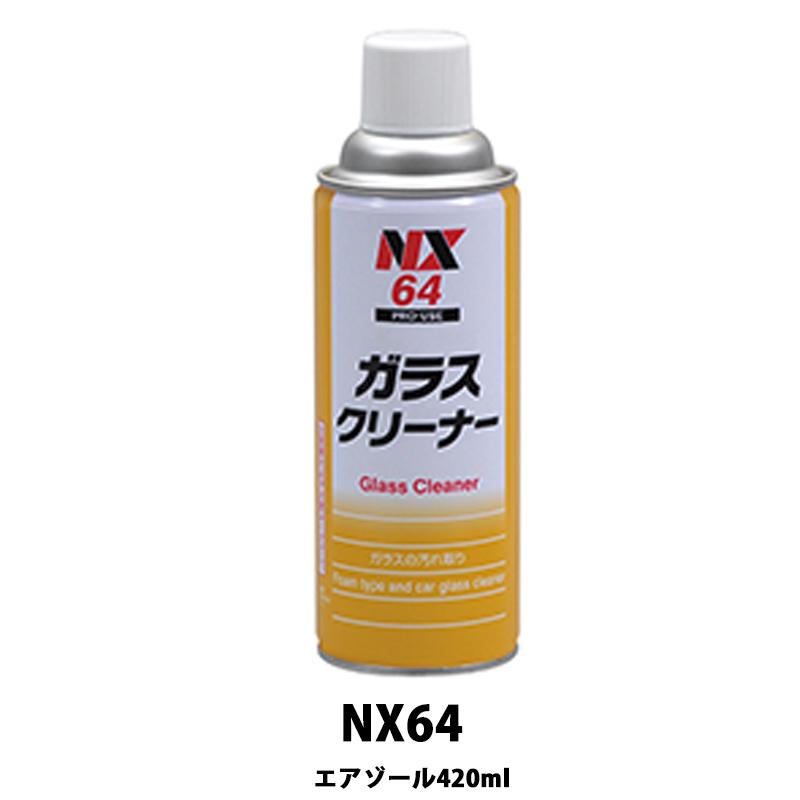 [大型配送品 代引き不可] イチネンケミカルズ NX64 ガラスクリーナー 420ml 1ケース(24個入)[取寄]