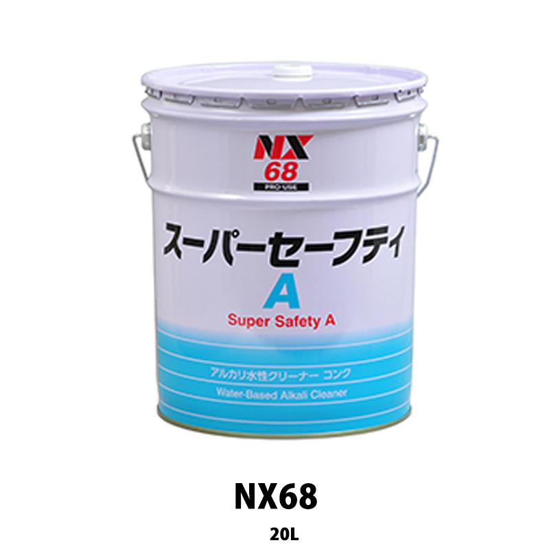 [大型配送品 代引き不可] イチネンケミカルズ NX68 スーパーセーフティA 20L [取寄]