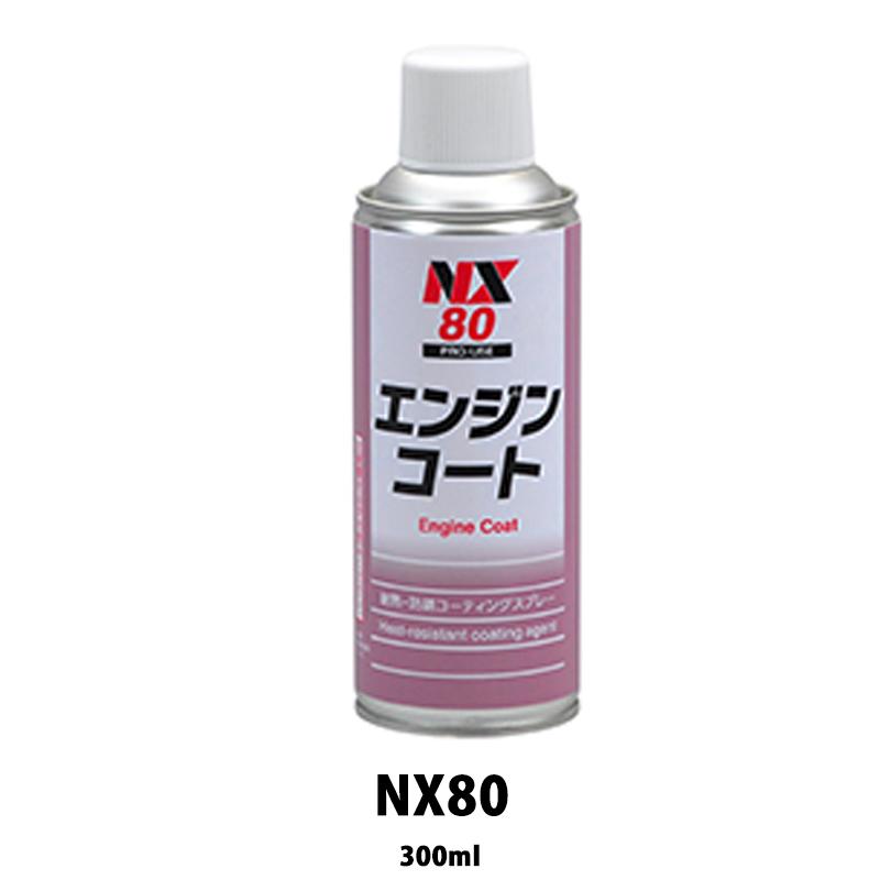 [個別送料] イチネンケミカルズ NX80 エンジンコート 300ml 1ケース(24個入)[取寄]