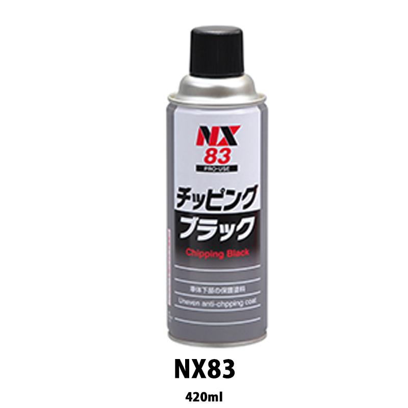 [個別送料] イチネンケミカルズ NX83 チッピングブラック 420ml 1ケース(24個入)[取寄]
