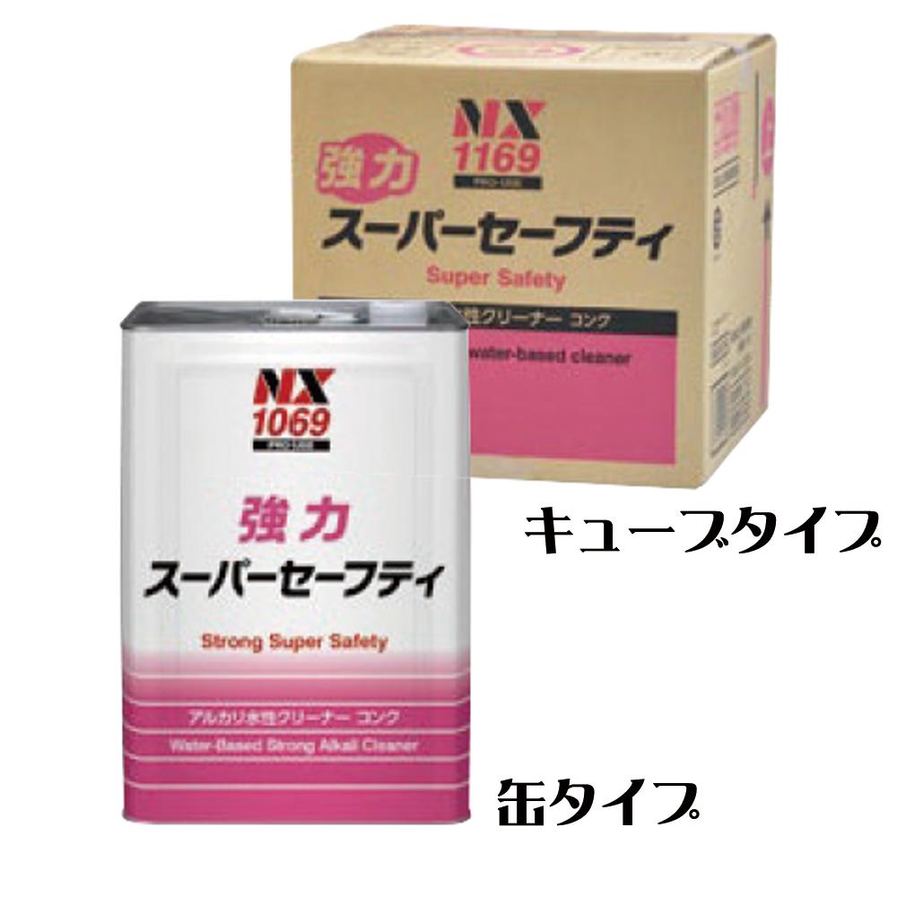 [個別送料] イチネンケミカルズ NX169 強力スーパーセーフティ キューブ 20L [取寄]