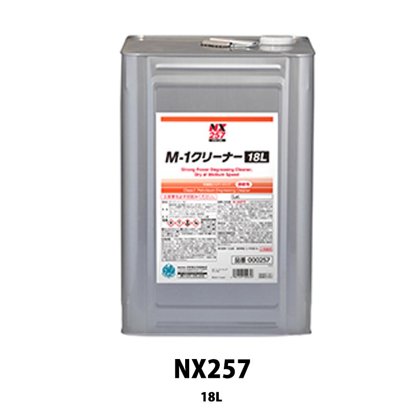 [個別送料] イチネンケミカルズ NX257 M-1クリーナー 18L [取寄]