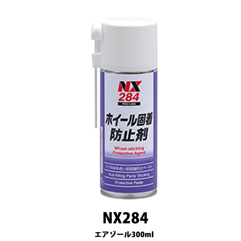 [個別送料] イチネンケミカルズ NX284 ホイール固着防止剤 300ml 1ケース(24個入)[取寄]