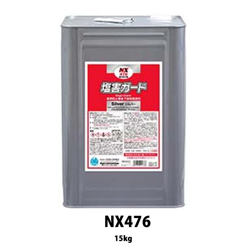[個別送料] イチネンケミカルズ NX476 塩害ガードシルバー 15kg [取寄]