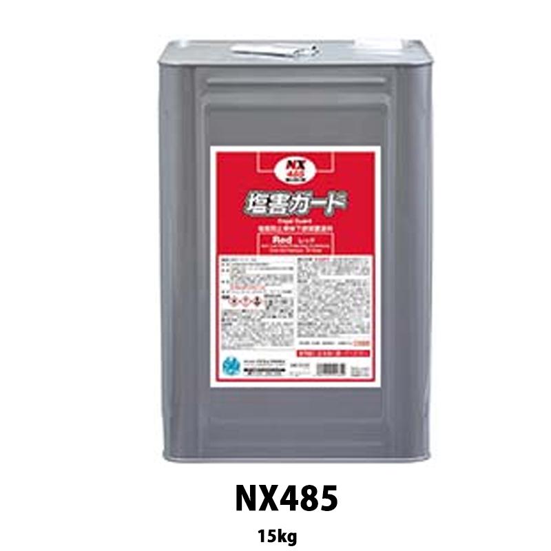 [個別送料] イチネンケミカルズ NX485 塩害ガードレッド 15kg [取寄]