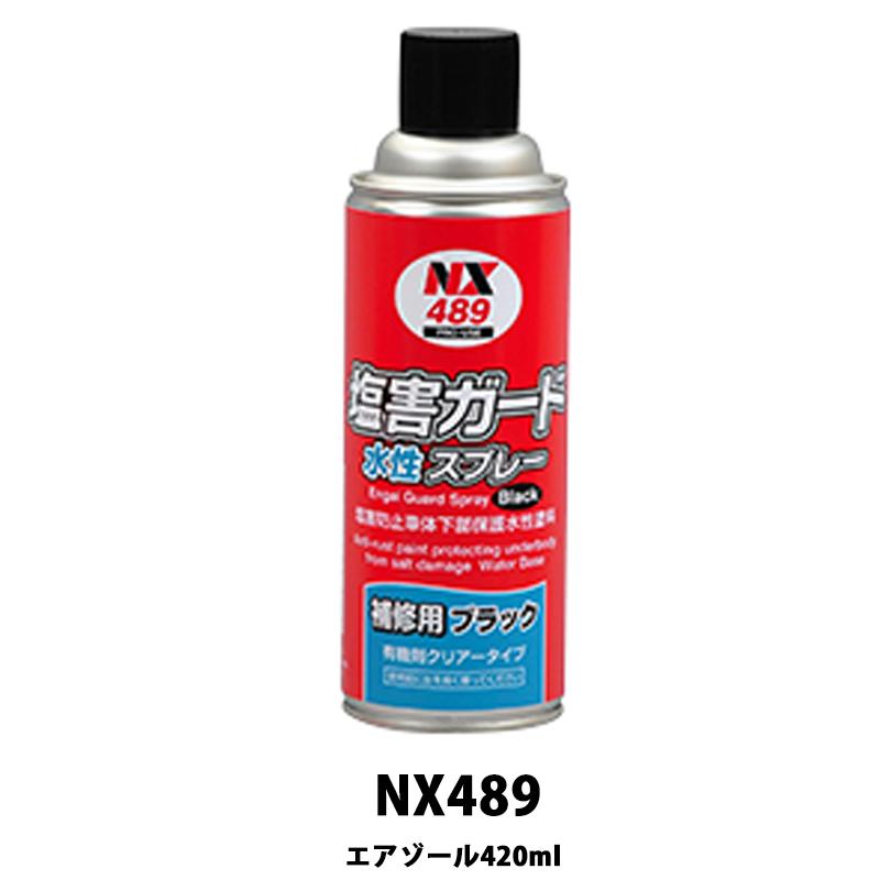 [個別送料] イチネンケミカルズ NX489 塩害ガード水性スプレー ブラック 420ml 1ケース(24個入)[取寄]