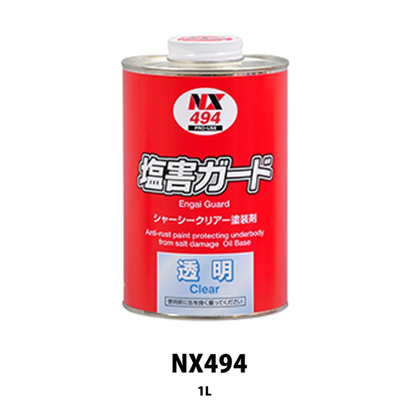 [大型配送品 代引き不可] イチネンケミカルズ NX494 塩害ガード クリアー 1kg 1ケース(12個入)[取寄]