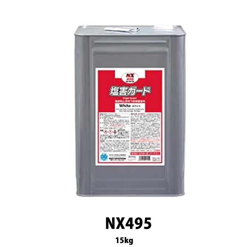 [個別送料] イチネンケミカルズ NX495 塩害ガード ホワイト 15kg [取寄]