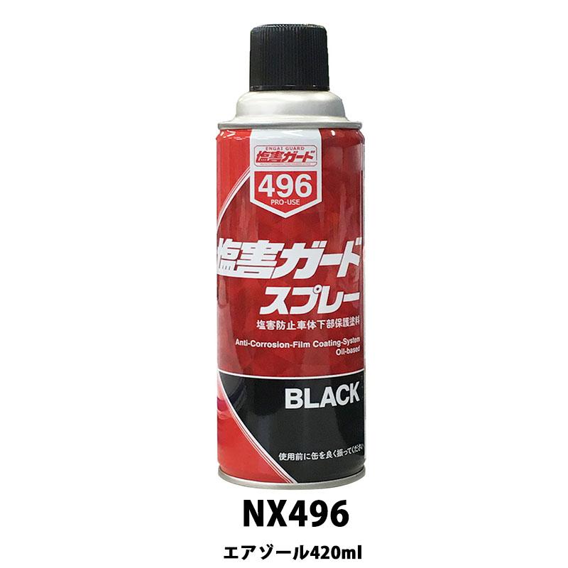 [個別送料] イチネンケミカルズ NX496 塩害ガードスプレー ブラック 420ml 1ケース(24個入)[取寄]