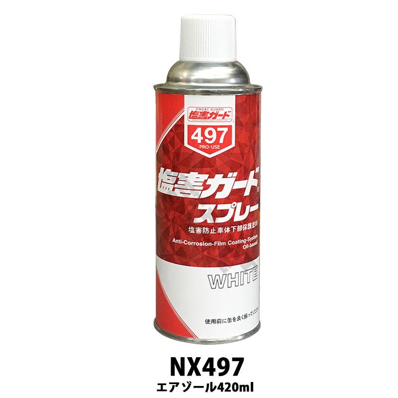 [個別送料] イチネンケミカルズ NX497 塩害ガードスプレー ホワイト 420ml 1ケース(24個入)[取寄]
