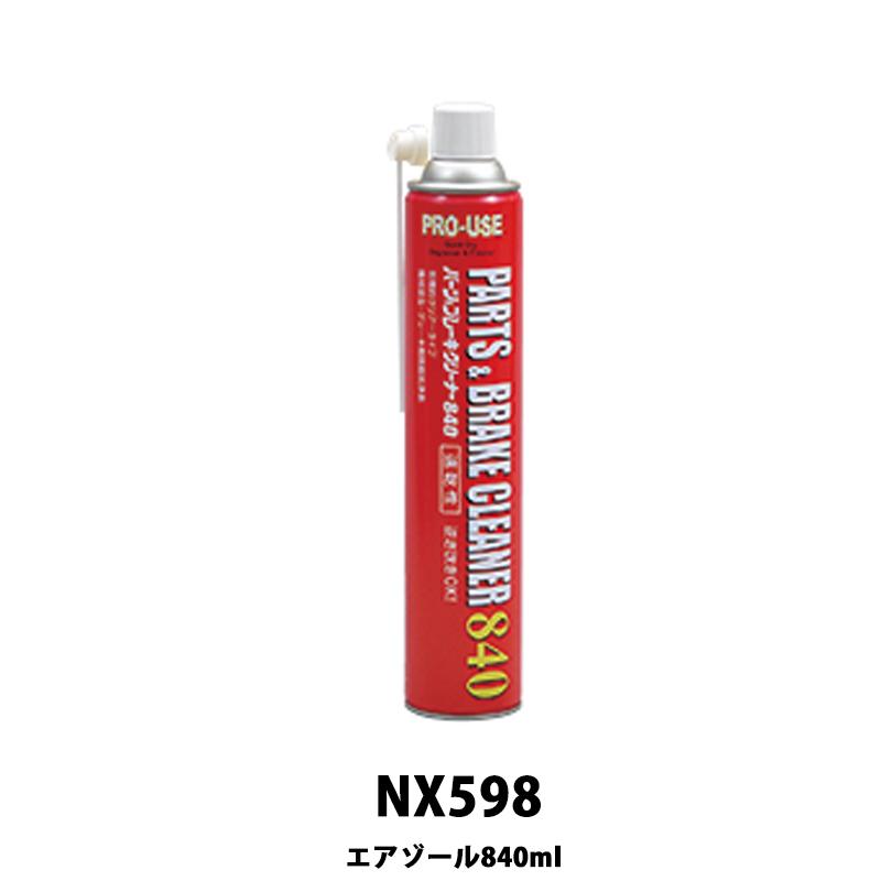 [個別送料] イチネンケミカルズ NX598 パーツ&ブレーキクリーナー840 840ml 1ケース(30個入)[取寄]
