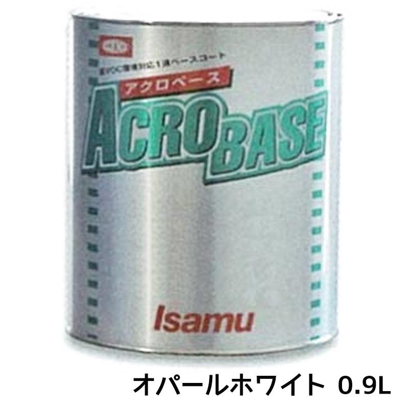 イサム塗料 アクロベース オパールホワイト 0.9L 【あす楽】