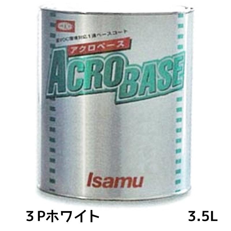 イサム塗料 アクロベース 3Pホワイト 3.5L 【あす楽】