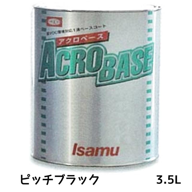 イサム塗料 アクロベース ピッチブラック 3.5L 【あす楽】