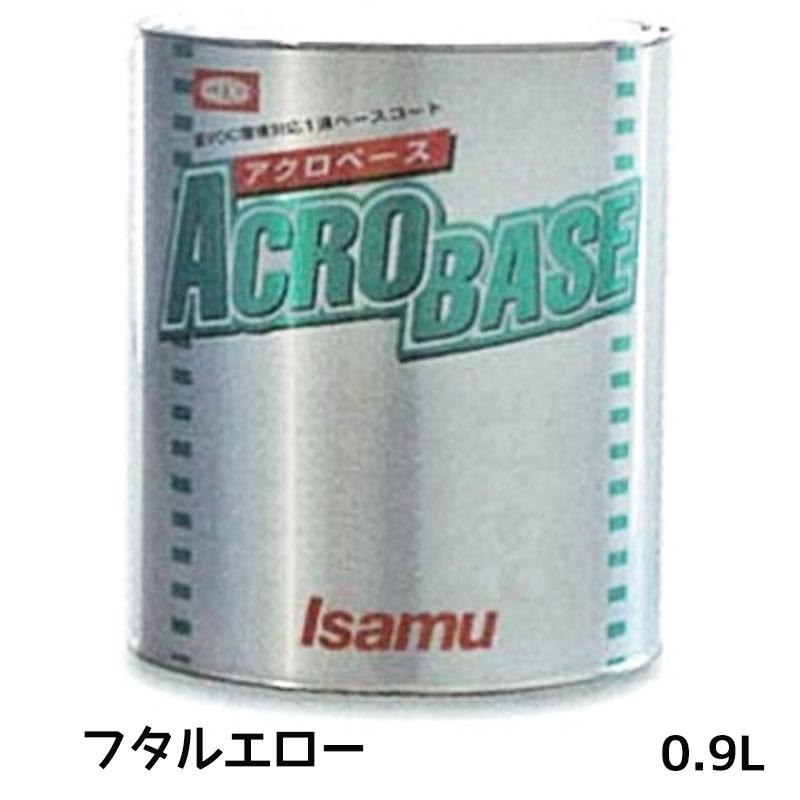 イサム塗料 アクロベース フタルエロー 0.9L [当日出荷]