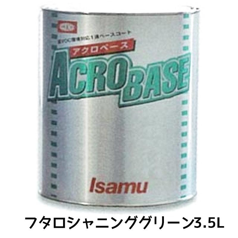 イサム塗料 アクロベース フタロシャニングリーン 3.5L[取寄]