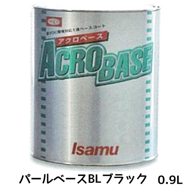 アクロベース パールペースBLブラック ≪特価≫ 0.9L [当日出荷] イサム塗料