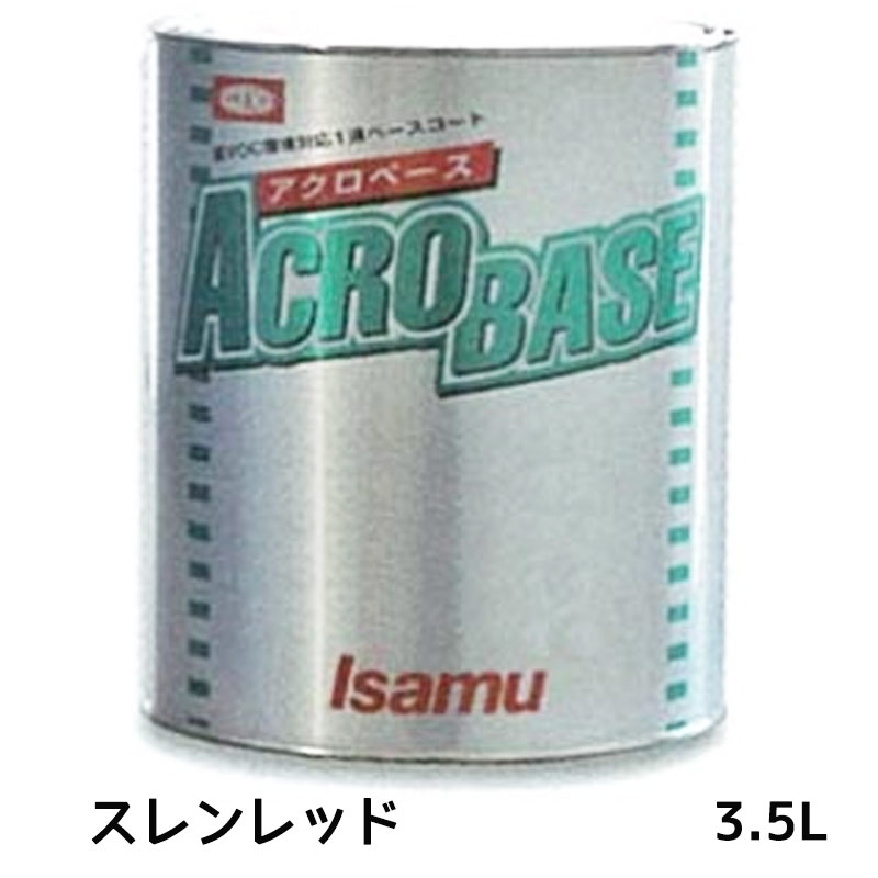 イサム塗料 アクロベース スレンレッド 3.5L[取寄]