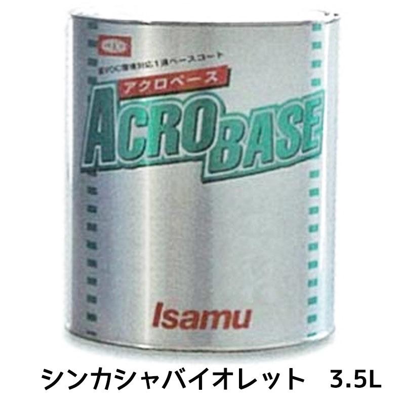 イサム塗料 アクロベース シンカシャバイオレット 3.5L[取寄]