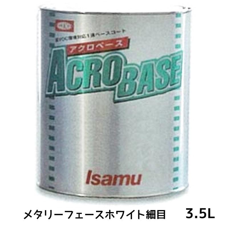イサム塗料 アクロベース メタリーフエースホワイト細目 3.5L 【あす楽】