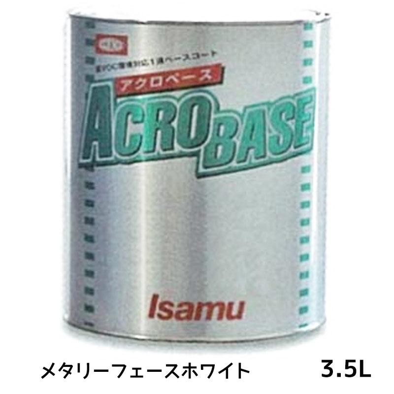 イサム塗料 アクロベース メタリーフエースホワイト 3.5L[取寄]