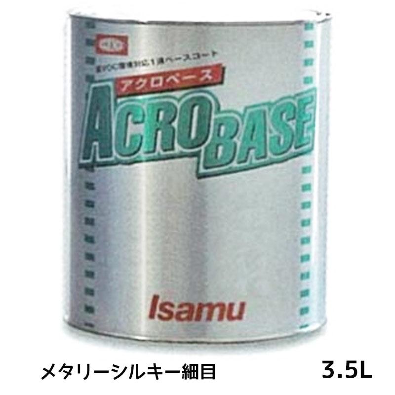 イサム塗料 アクロベース メタリーシルキー細目 3.5L 【あす楽】
