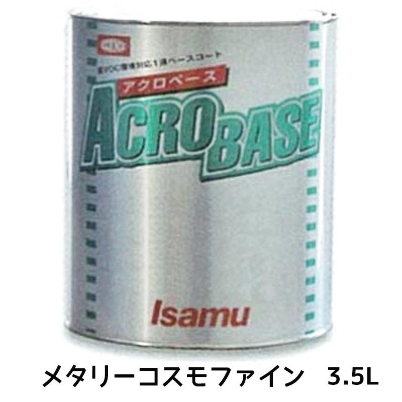 イサム塗料 アクロベース メタリーコスモファイン 3.5L[取寄]