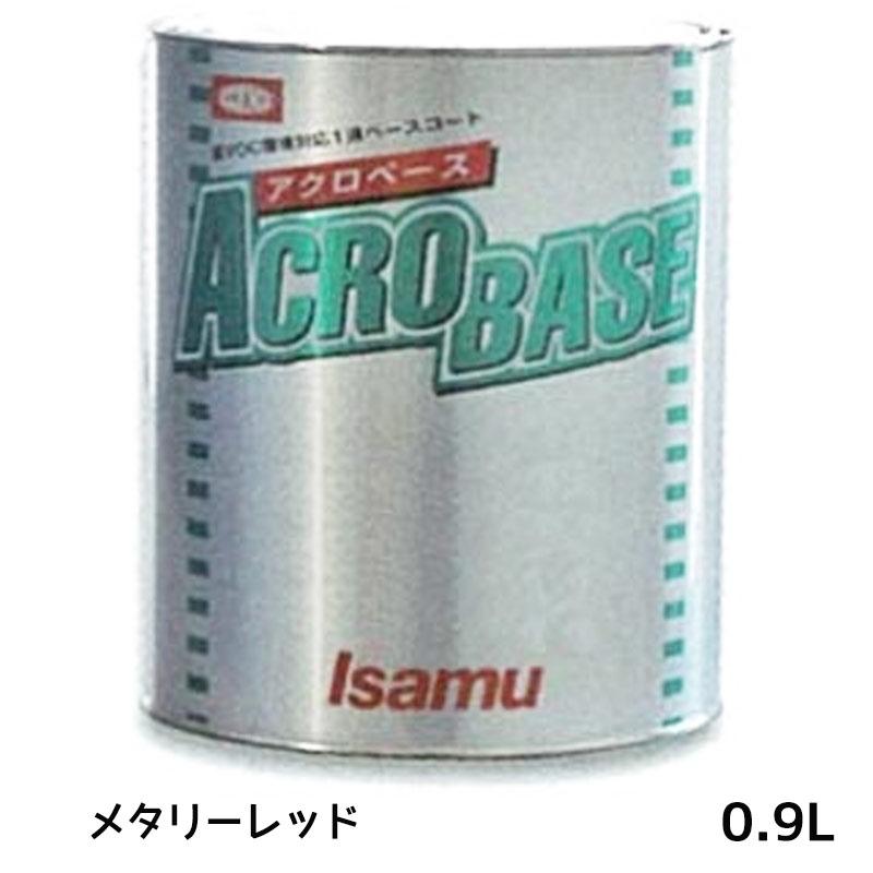 イサム塗料 アクロベース メタリーレッド 0.9L 【あす楽】